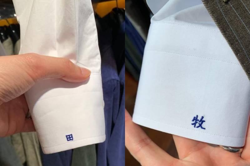 「田牧」的白色恤衫都有Monogram繡字,令量身訂制恤衫更個人化。