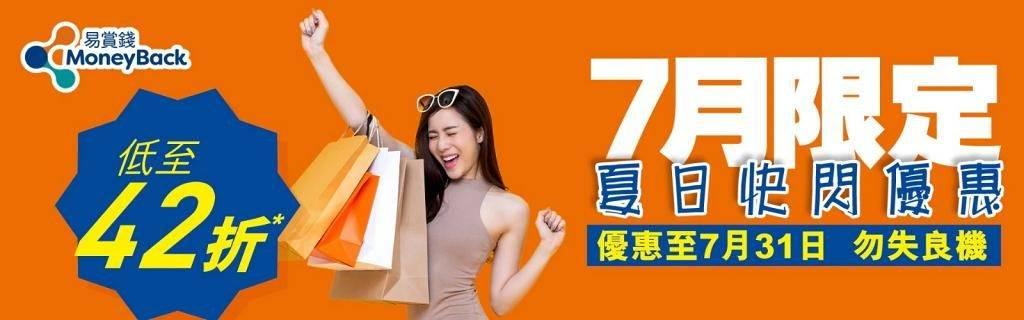 豐澤電器夏日快閃優惠低至42折(圖片來源:豐澤)