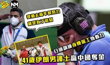 東京奧運|兩度染疫41歲伊朗男護士贏中國奪金 日頭訓練夜晚返工勁勤力!