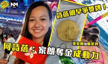 東京奧運|張家朗IG曬金牌 「香港女飛魚」何詩蓓:他奪金成動力