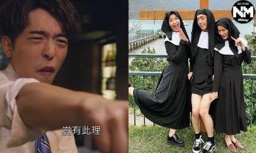 《大叔的愛》ViuTV香港版 Edan修女Look自己打自己超爆笑 Anson Lo:同我即刻著返好啲衫!