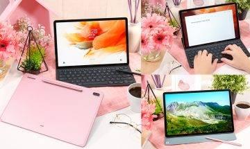 Samsung全新平板電腦功能大解構  最強裝備!娛樂、學習、工作一機搞掂