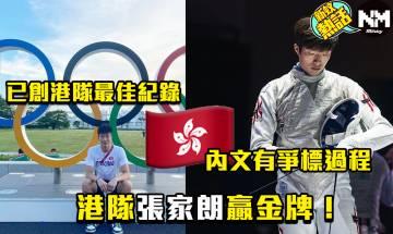 東京奧運|港隊「少年劍神」張家朗贏金牌!創劍擊港隊紀錄