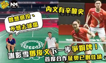 東京奧運|夥拍鄧俊文將爭銅牌 謝影雪曾想退役、不想去球場