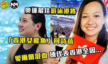 東京奧運|「香港女飛魚」何詩蓓拎銀牌! 混血兒揀代表香港全因XX