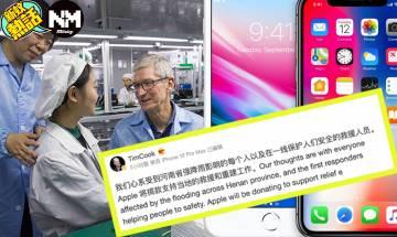 【鄭州水浸】全球一半iPhone於此生產 Tim Cook心繫河南捐款救災