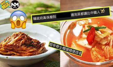 南韓終於跪低?泡菜改名辛奇 避同中國撞名