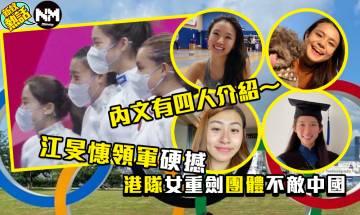 東京奧運|江旻憓領軍硬撼 惟港隊女子重劍團體不敵中國