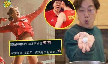 【東京奧運】中國女排著Adidas踏上國際舞台!網民狠批:陳奕迅成奧運輸家、被封「五千年一遇傻仔」