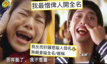 響全朵=冇禮貌?中文全名係香港人「不能說的秘密」、網民:識得最耐嘅frd先會咁叫 !
