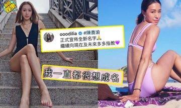 【盛・舞者】陳康琪參加《造星3》犯眾憎慘被瘋狂狙擊 Odi改名再戰TVB街舞比賽