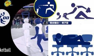 【東京奧運】全城大熱奧運Pictogram二創!湊仔三項鐵人 / 打工仔蛇王賽 / 貓奴情侶日常