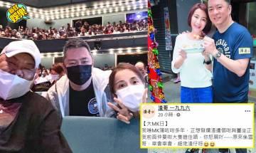 譚小環、渣哥睇舞台劇嫌林雪阻住 事後渣哥笠水自認「渣仔」