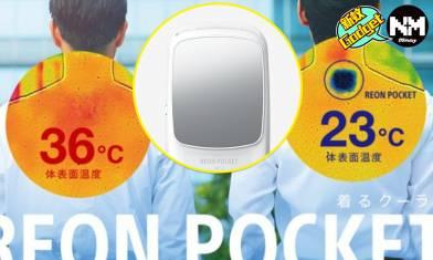 Sony推出穿戴式冷氣機Reon Pocket 2!出街即降13度  降溫神器Reon Pocket 2