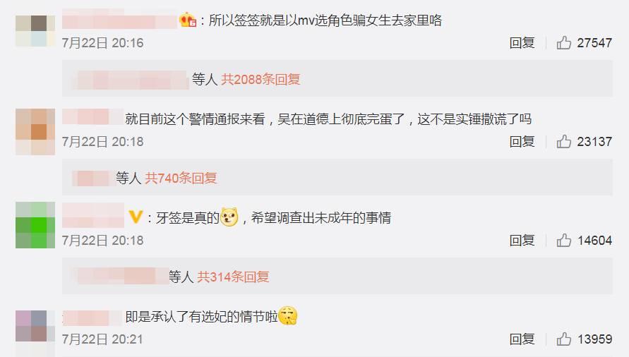 (圖片來源:中國警方在綫微博)