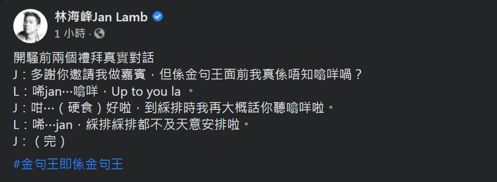 (圖片來源:林海峰facebook)
