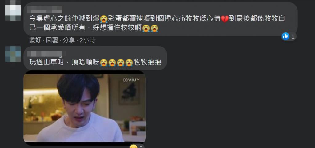 (圖片來源:HK mirror fans FB Group)