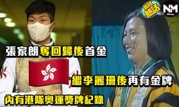 東京奧運|港隊張家朗為香港贏金牌 上次已是廿五年前李麗珊
