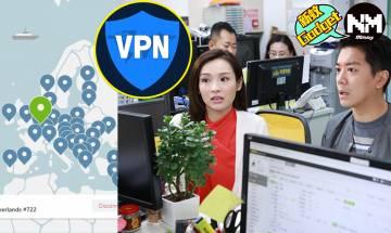 VPN推薦香港2021|煲劇?限區?一文睇清如何揀選所需VPN!4大VPN服務比較懶人包