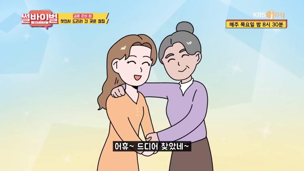 (圖片來源:KBS)