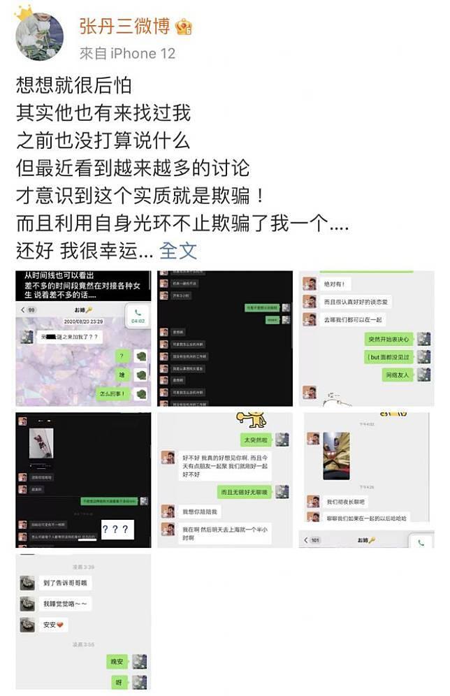 (圖片來源:張丹三微博)