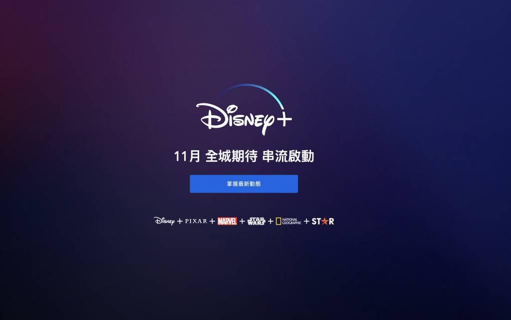 (圖片來源:Disney Plus香港官網)