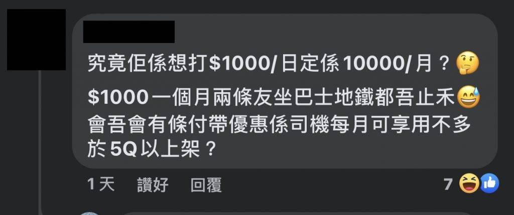 港女請司機、月薪1000車埋全家!一星期6天工作、去齊九龍、新界!網民:係咪少咗兩個0?