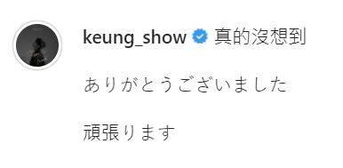 對於新歌獲日本電台重視,姜濤坦言意想不到。(圖片來源:姜濤IG)