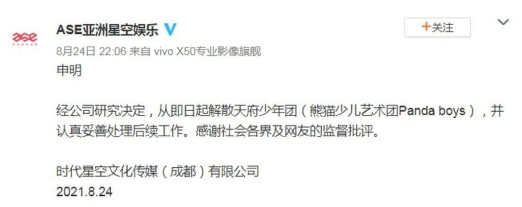 經理人在24號當日宣布解散「天府少年團」。(圖片來源:ASE亞洲星光娛樂微博)