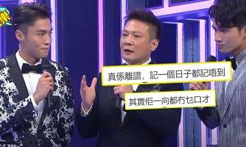 香港小姐2021準決賽|錢嘉樂擔大旗做港姐司儀 表現呆滯遭網民批:連決賽日期都講錯
