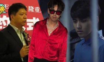 吳亦凡被逮捕後繼續累人 「背後金主」遭司法拍賣多間億萬豪宅