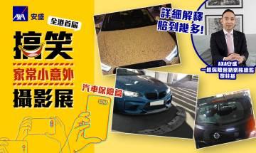 【汽車保險篇】全保包換損毀擋風玻璃、甩頭唇、 維修費用!內附AXA安盛專家團隊成員詳細解釋