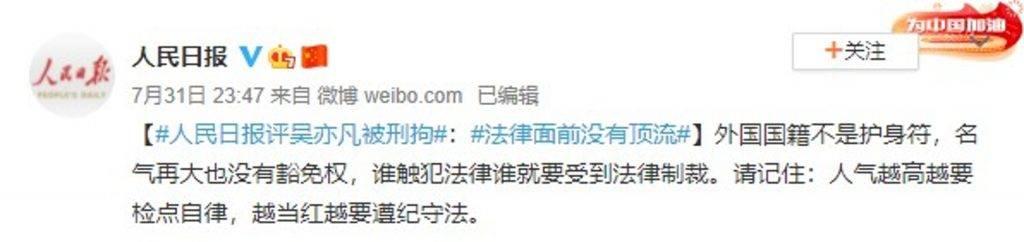 (圖片來源:人民日報微博)