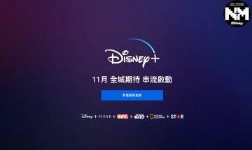 Disney Plus香港11月16日上線!一文睇清Disney+收費、支援裝置、可支援帳戶(不斷更新)
