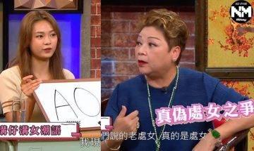 代溝關注組|21歲游嘉欣自爆AO老處女 肥媽質疑:未拍過拖唔代表仲係