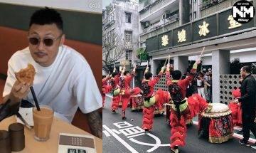 余文樂懶理台北茶記突然執笠 門外被貼上欠繳款單張 網晒家庭樂心情未受影響