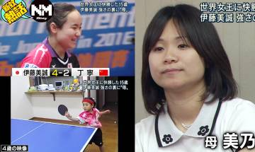 東京奧運|伊藤美誠今晚撼香港 母親從小洗腦「贏中國」