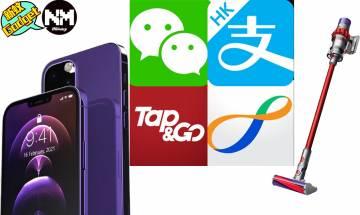 $5000消費券|買iPhone免補錢夾單攻略 消費券買電子產品優惠懶人包