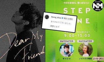 MIRROR攻日|姜濤新歌《Dear My Friend,》獲日本電台重點推介 《大叔的愛》 獲原版導演讚賞
