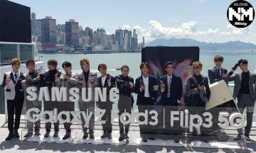 MIRROR浩浩蕩蕩現身Samsung Fold3 / Flip3 新機發布會 全員身上西裝大有來頭 一套要成逾萬?!