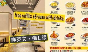 灣仔吉野家結業、變身「大歡戈」!平賣$19粟米魚柳飯、免費「續飯」!網民:真身原來係中國品牌!
