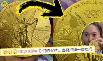 東京奧運|中國體操金牌得主朱雪瑩:金牌有「甩皮」情況!東京奧組委極速回應