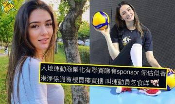 【東京奧運】土耳其22歲排球女神年收7位數字!網民:外國運動員vs香港運動員無得比