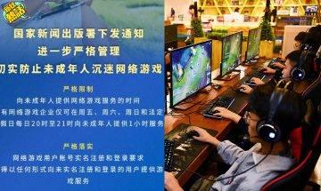 遊戲宵禁│中國批遊戲等同電子毒品、嚴限未成年人打機時間、僅周末及法定假期每日1小時!