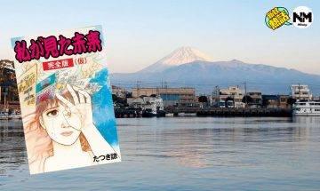 日本漫畫家Tatsuki神預言 15個已應驗12.5個 曾預言311大地震!