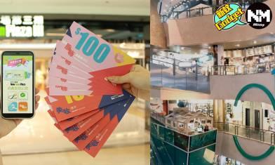 $5000消費券 朗豪坊、海港城、時代廣場消費券優惠 全港11大商場 激送$1,500購物券