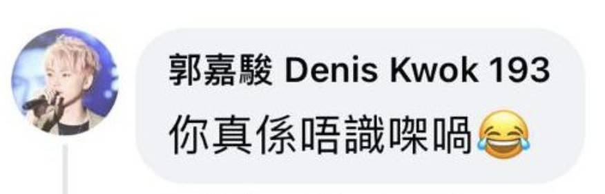 193在家明帖文下留言:「你真係唔識㗎喎」(圖片來源:家明Facebook)