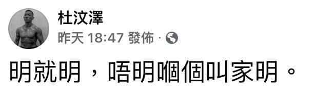 (圖片來源:杜汶澤Facebook)
