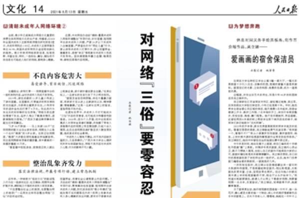 (圖片來源:人民日報)