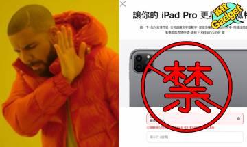 Apple|Apple推出新產品在即 外媒統計6大地區禁用字數目 「傻」同「有鬼」都禁?